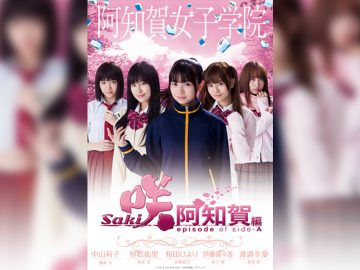 Live-Action Saki Achiga-hen episode of side-A Rilis Trailer Terbarunya