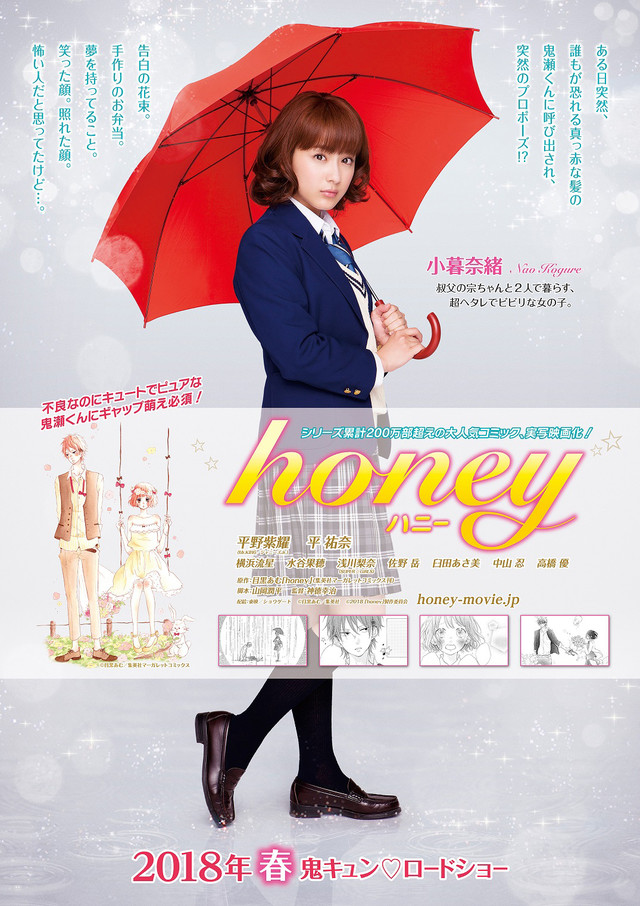 Film Honey