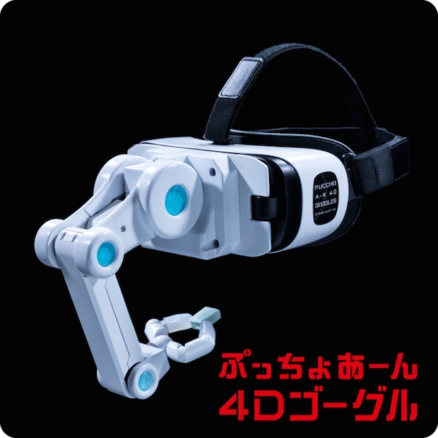 puccho-aan-4d-goggles-headset-2.jpg