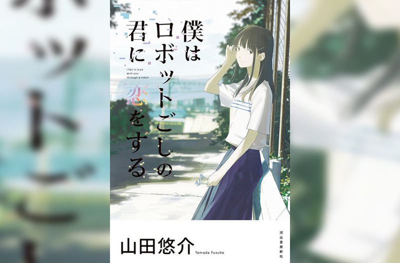 Novel I Fall In Love With You Through a Robot Akan Diadaptasi Jadi Film Anime