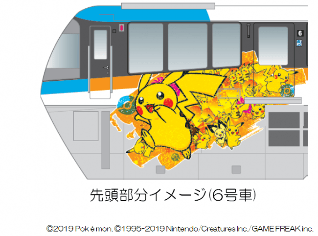 Pokemon Monorail