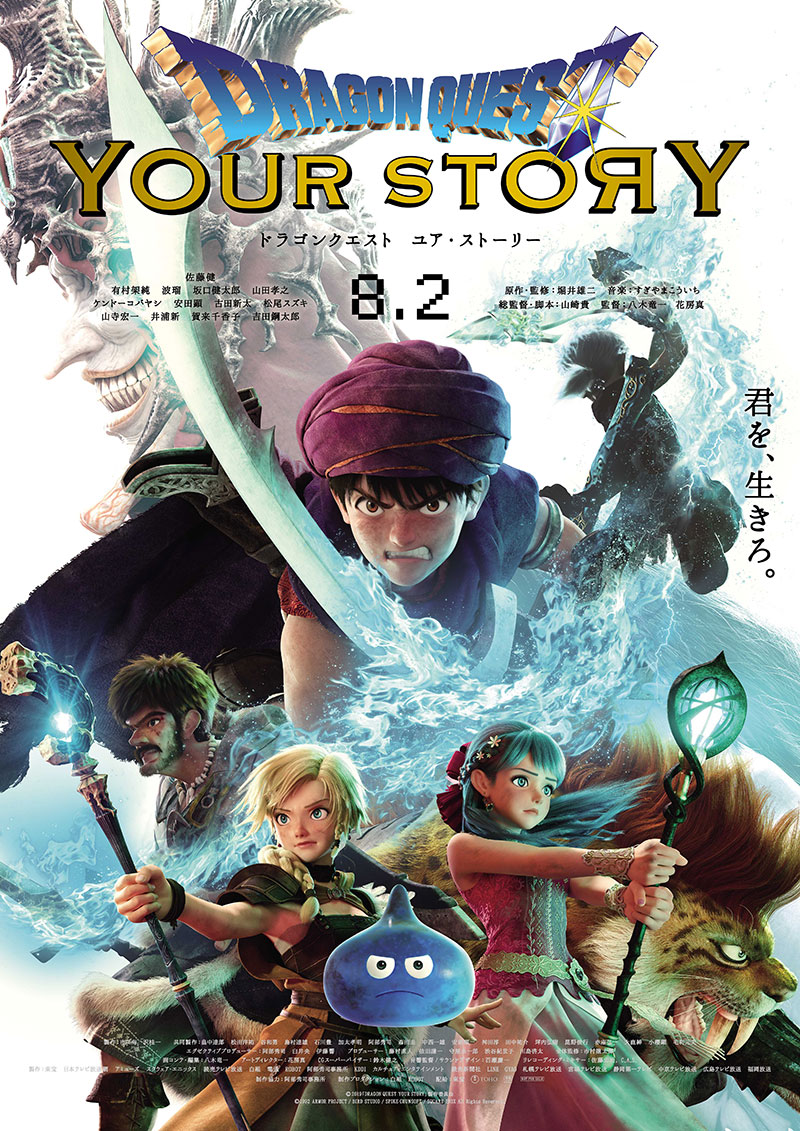 Dragon Quest: Your Story Keluarkan Video Trailer ke-2 nya
