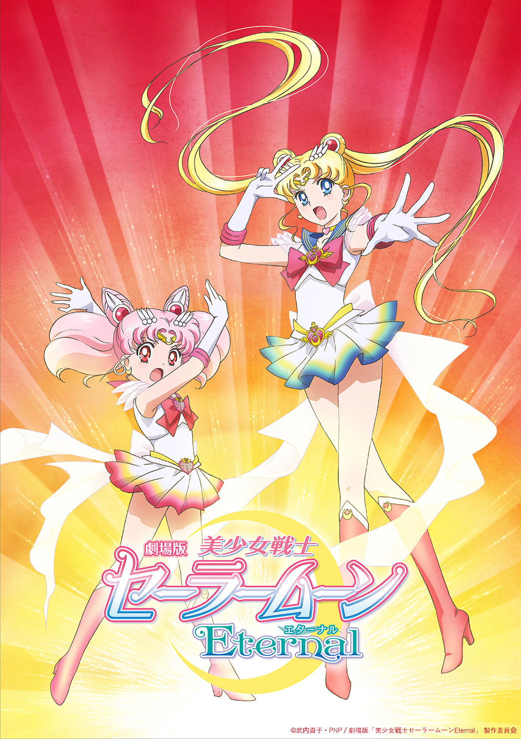 sailor moon movie
