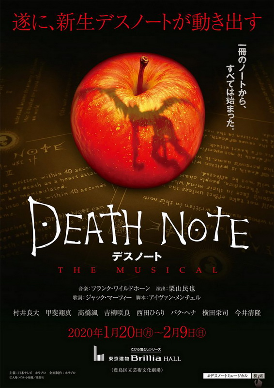 death note the musical