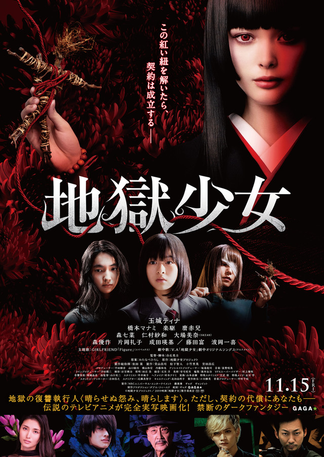 Trailer Jigoku Shoujo