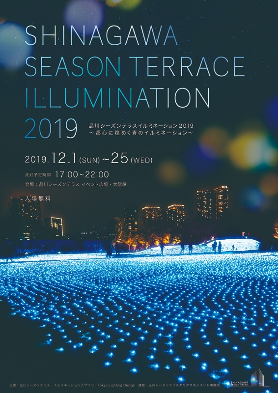 Shinagawa Season Terrace Illumination