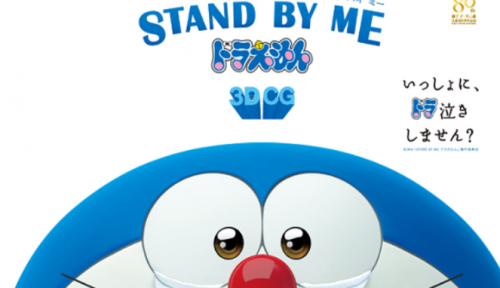 285286_film-stand-by-me-doraemon_663_382