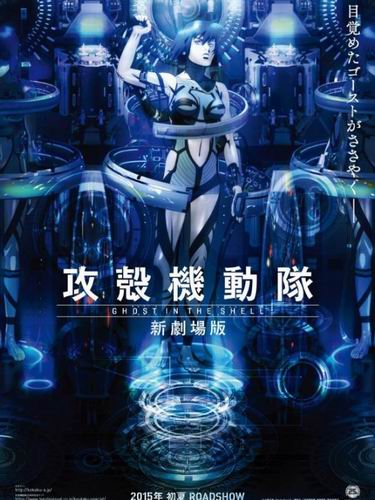Ghost in the Shell (3)