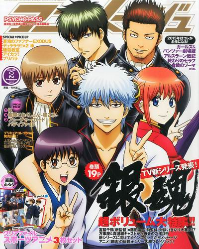 Gintama-return (2)