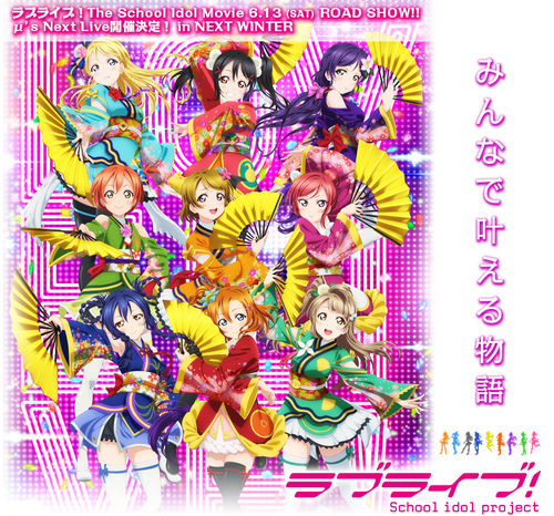 Key visual baru untuk film Love Live! The School Idol Movie telah terungkap