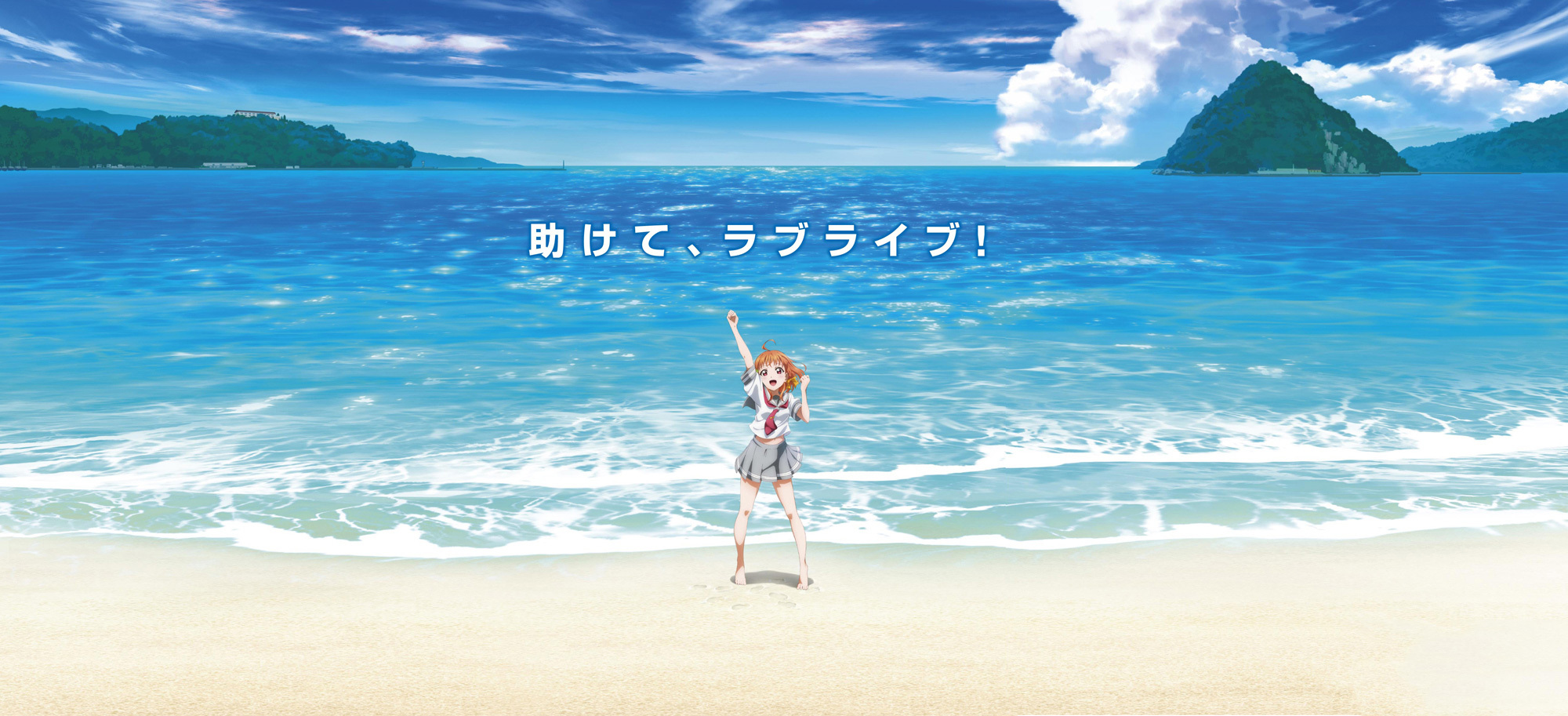 Love-Live-Sunshine-Announcement-Image