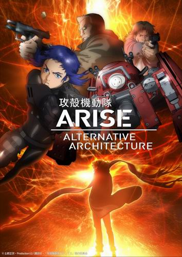 Maaya Sakamoto - Ghost in the Shell Arise Alternative Architecture (4)