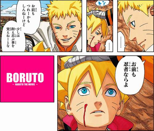 Naruto-Shippuuden-Movie-8-Baruto (2)