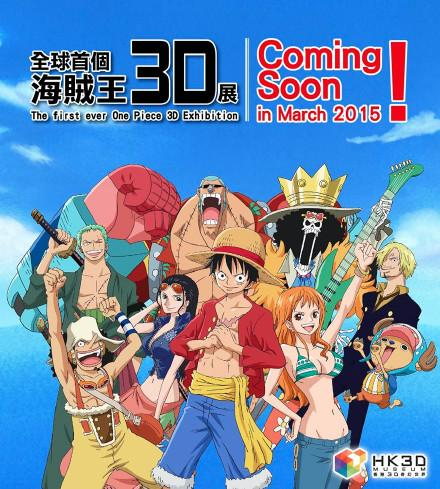 One Piece 3D Exhibition Hong Kong