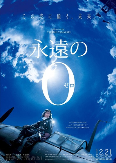 The top 10 highest-grossing Japanese films of 2014 (2)