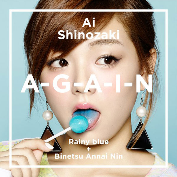 ai-shinozaki-again (2)