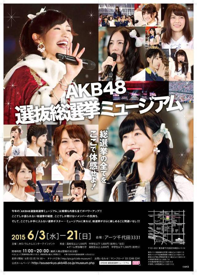 akb48-senbatsu-general-election-museum
