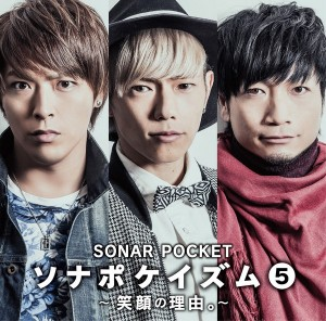 aramajapan_sonar-pocket-re-300x296