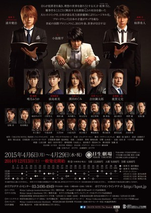 Video Death Note The Musical menampilkan nyanyian