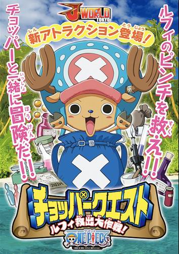 Chopper Quest © Eiichiro Oda / Shueisha / Fuji TV / Toei Animation