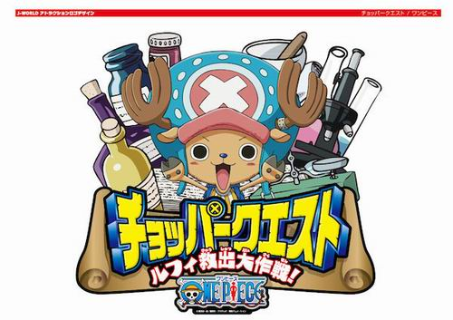 Logo Chopper Quest  © Eiichiro Oda / Shueisha / Fuji TV / Toei Animation