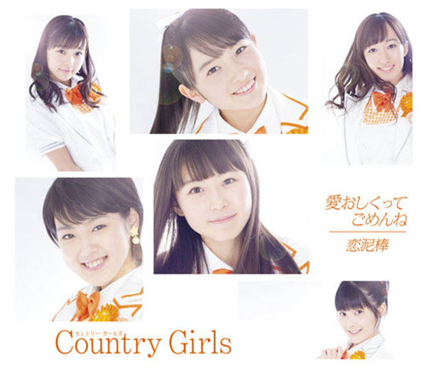 country-girls cover 1