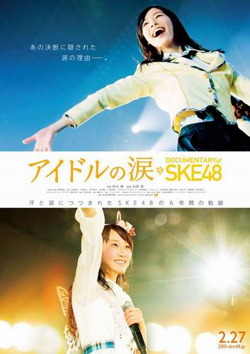 documentary-of-ske48-poster