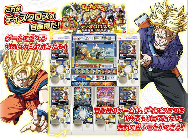 dragon ball discross (2)
