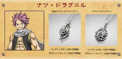fairy tail pendant (2)