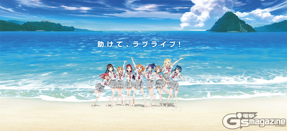 love-live-sunshine-new