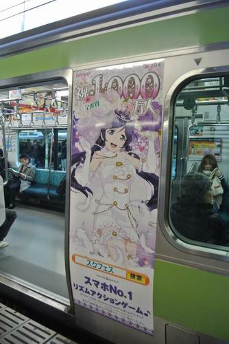lovelive train (31)