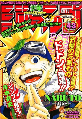 naruto debut-issue
