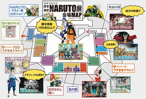 naruto exhibition key visual (1)