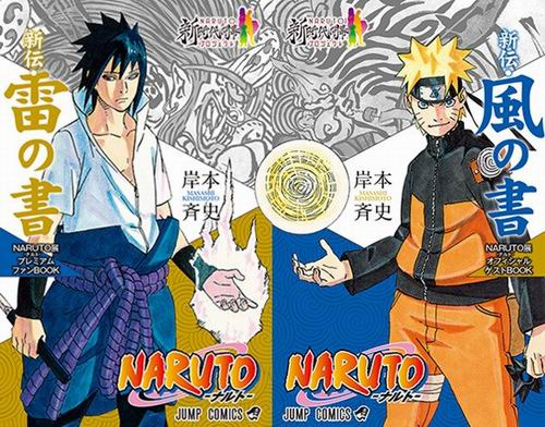 naruto exhibition key visual (3)