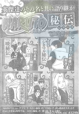 naruto manga end novel