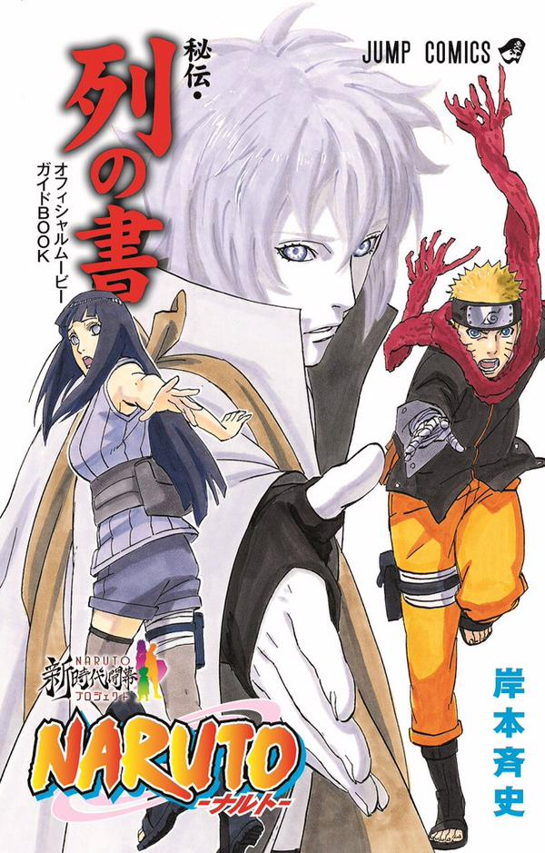 naruto movie book (1)