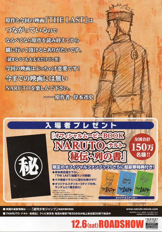 naruto movie book (3)