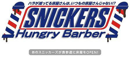 snickers-hungry-barber-crazy-hair-cut-style-salon-omotesando-3