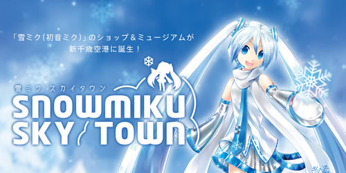 snow miku sky town exhibition (1)