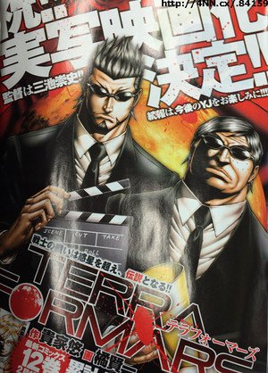 terraformars-action-movie