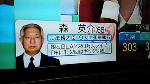tv-tokyo-japan-election-broadcast-caption-politicians-1