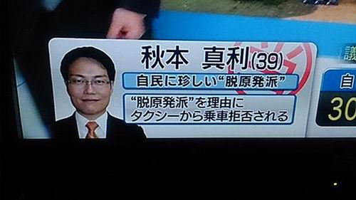 tv-tokyo-japan-election-broadcast-caption-politicians-2