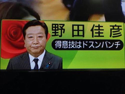 tv-tokyo-japan-election-broadcast-caption-politicians-4