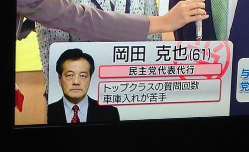 tv-tokyo-japan-election-broadcast-caption-politicians-5