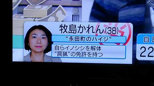 tv-tokyo-japan-election-broadcast-caption-politicians-6