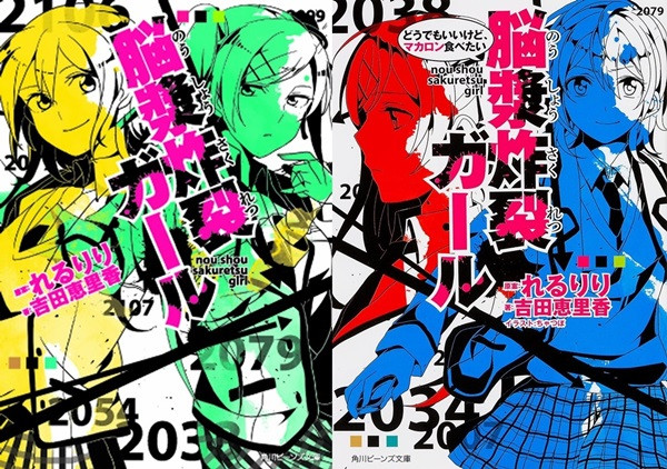vocaloid song to novel and film (1)