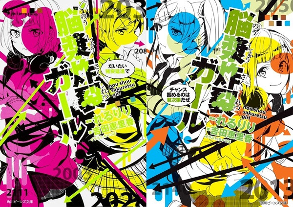 vocaloid song to novel and film (2)